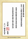 海峡交流基金会前董事长江丙坤