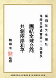 中国国民党评议会主席饶颖奇